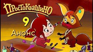 Новое Простоквашино - Анонс 9 серии - Смотрите 10 декабря -  Союзмультфильм 2018 г.