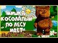 Мишка Косолапый по Лесу Идет Песенки для детей mp3