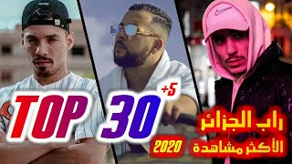 TOP 30 Most Viewed Rap Dz 2020