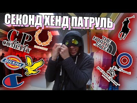 СЕКОНД ХЕНД ПАТРУЛЬ - (C.P. Company, Tommy Hilfiger, Fred Perry, Champion, The North face, Dickies)