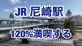 【JR神戸線】尼崎駅 120%満喫する