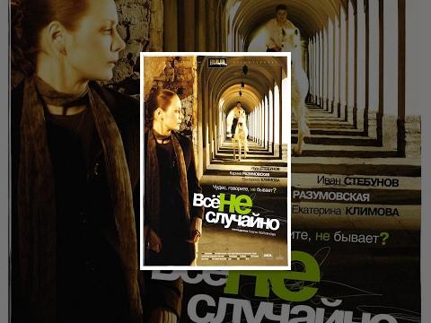 «Смотреть Фильм Онлайн   Служанка Трёх Господ» — 2001