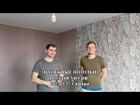 Натяжные потолки Самара СОЗДАЙ УЮТ Отзыв