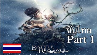 Battle Realms Winter of the Wolf Part 1 ซับไทย