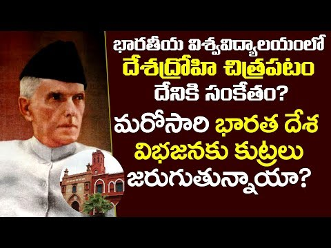 Time To Ask | Special Discussion On Jinnah Portrait Photo at Aligarh Muslim University