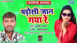 Surdeep Sawan का नया सबसे हिट गाना 2019 | Padosi Jaan Gaya Re | Bhojpuri Hit Song