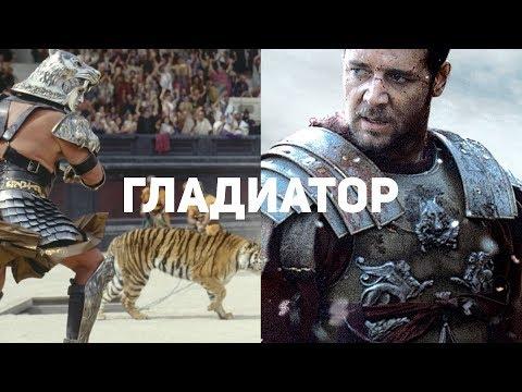 О чём врёт фильм «Гладиатор»? Комедия абсурда о Древнем Риме - Ruslar.Biz