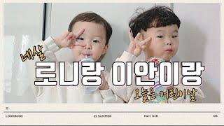 [로니비디오] 네살 | 어린이날 | 소통 | 개띠 | …