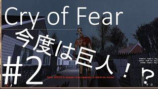 【Cry of Fear マルチ】行く手を阻む巨人と階段【複数実況】