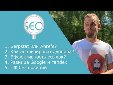 Качество ссылок | Разница в продвижении Google и Yandex - Ответы Школы SEO