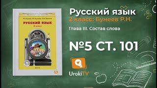 Упражнение 5 Страница 101 — Русский язык 2 класс (Бунеев Р.Н., Бунеева Е.В., Пронина О.В.)