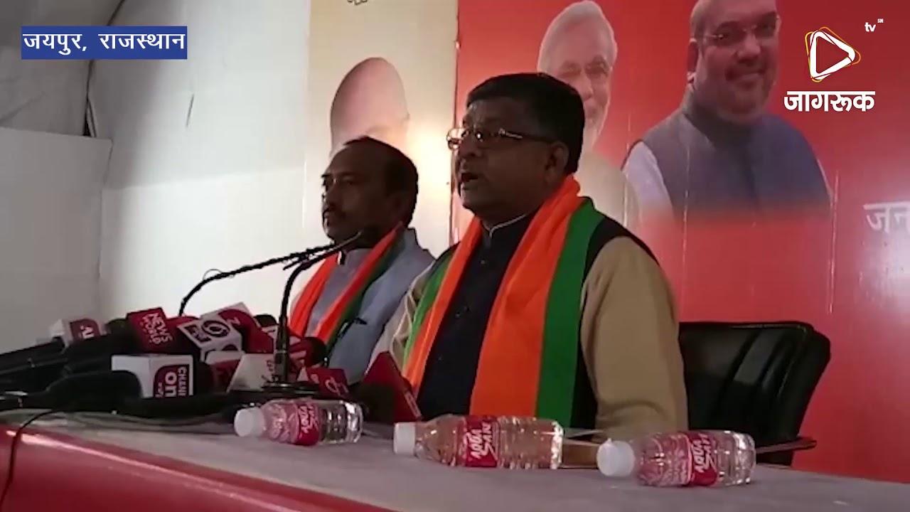 जयपुर : केंद्रीय मंत्री रविशंकर की पत्रकार वार्ता
