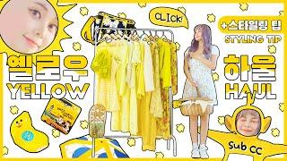 Sub) 뼛 속 부터 옐로우 옐로우 지름 하울 + 옷 …