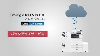 CANON_iR-ADV Gen3 2nd Edition_バックアップサービス編【キヤノン公式】