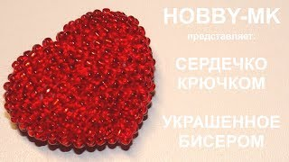 Сердце амигуруми, вязаное с бисером