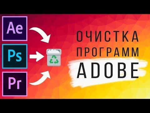 🗑️ КАК удалить КЭШ приложений Adobe I Самый простой способ