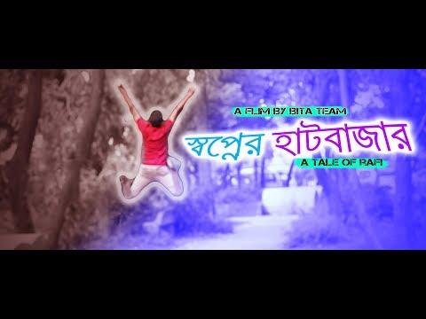 Shopner Hatbazar | Bangla new short film 2017