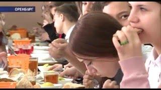Родители оренбургских учеников не понимают системы оплаты школьного питания