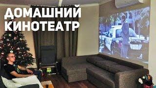 видео Домашний кинотеатр