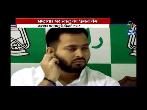 भागलपुर-RJD की जनसभा | Express इंडिया | Headlines | ETV Bihar Jharkhand
