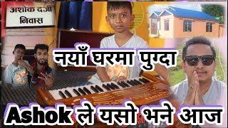 नयाँ घरमा सुतेका अशोक दर्जी बिहानै उठेर यसो भने..Ashok Darji, Bhagya Neupane,Tattato Khabar