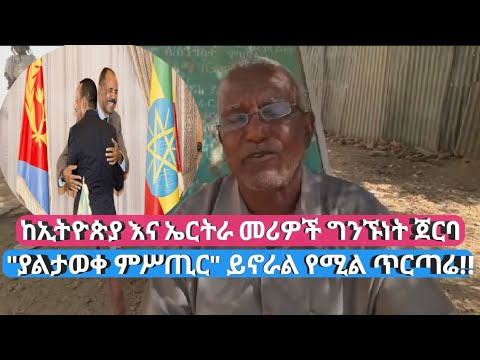The mystry behind the relationship between Ethiopia and Eritrean leaders, Badme