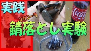【 実践してみた 】 コカ コーラ さび落とし実験 thumbnail