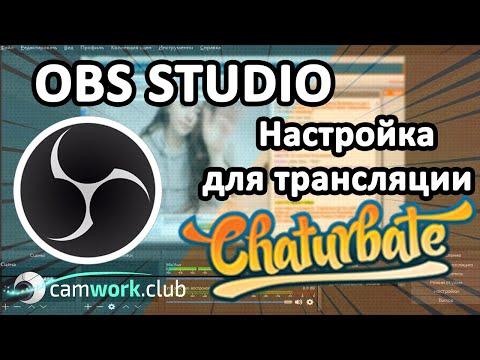 Chaturbate - Как настроить OBS для работы вебмоделью 📹 Всё про вебкам