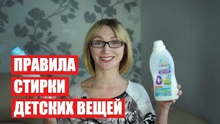 видео Стирать бельё и вещи для младенца – легко?!.