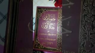 Quran with hindu drawing