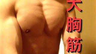 【筋トレ】大胸筋の内側を鍛える変形腕立て伏せ Inner Chest Workout