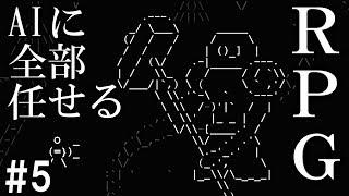 【Stone Story RPG】#5 AIに全部任せる系RPG ~鋼のガーディアン~