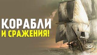 Корсары ГПК Ship Pack V.1.2.6 Новый корабль. День 3