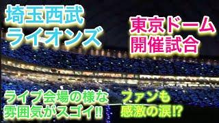 埼玉西武ライオンズ、東京ドーム開催試合オープニングセレモニー.