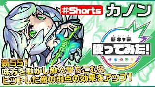 超・獣神祭新限定キャラ『「人造天使」 カノン』登場!【新キャラ使ってみた #Shorts