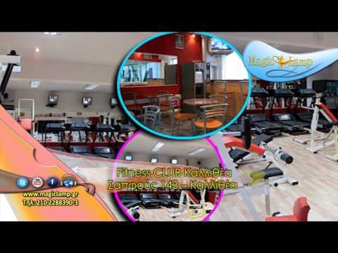 Fitness Club Kallithea | Γυμναστήριο Καλλιθέα,Fitness,εκγύμναση,Εργομετρικά μηχανήματα, προγράμματα