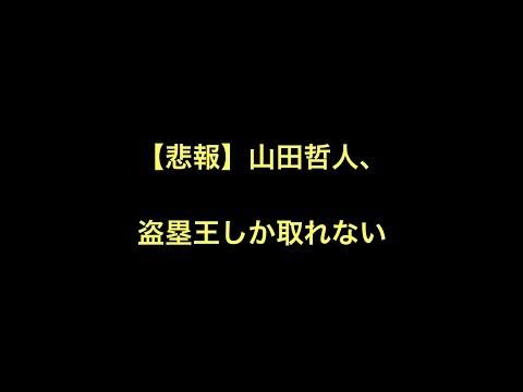 【悲報】山田哲人、盗塁王しか取れない