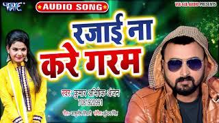 Kumar Abhishek Anjan का नया सबसे हिट वीडियो सांग 2020   Rajai Na Kare Garam   Bhojpuri Song