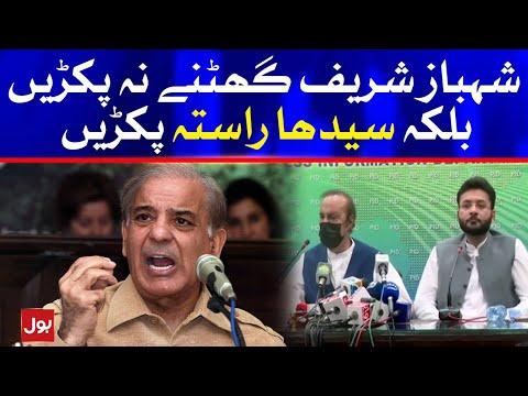 Babar Awan and Farrukh Habib Slams Shahbaz Sharif