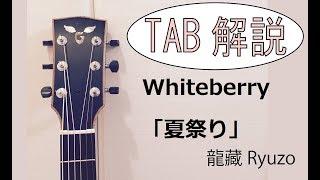 Whiteberryの「夏祭り」のソロギタータブ譜販売のお知らせと解説動画で...