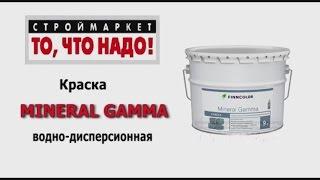 Фасадная краска водно-дисперсионная Mineral gamma FINNCOLOR, матовая краска для наружных работ(Строймаркет