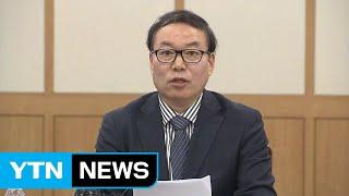 검찰 과거사위, 김학의 '뇌물 혐의' 수사 권고 / YTN