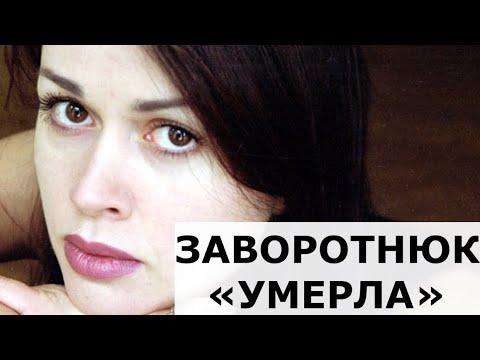 Новость о смерти Анастасии Заворотнюк...Это случилось сегодня...Интервью все прояснит