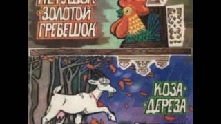 Коза-Дереза аудио сказка: Аудиосказки - Сказки - Сказки на ночь