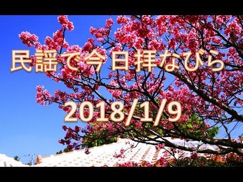 【沖縄民謡】民謡で今日拝なびら 2018年1月9日放送分 ~Okinawan music radio program