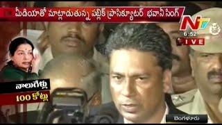 Public Prosecutor Bhavani Singh Speech About jayalalithaa case