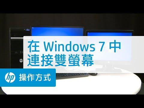 在Windows 7 中連接雙螢幕