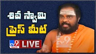 Siva Swamy Press Meet on Brahmamgari Matam Controversy LIVE - TV9