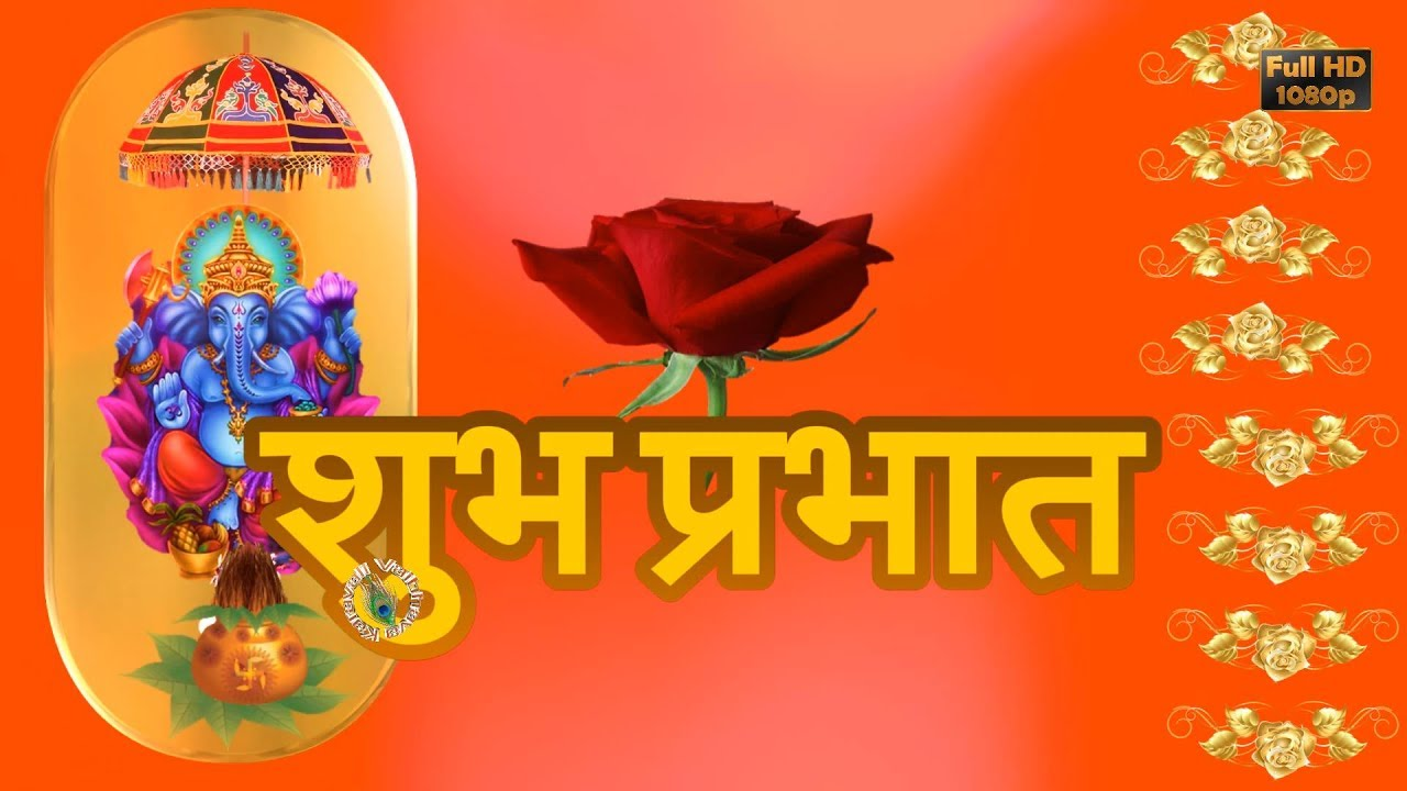 good morning wishes in marathi good morning god images whatsapp video download