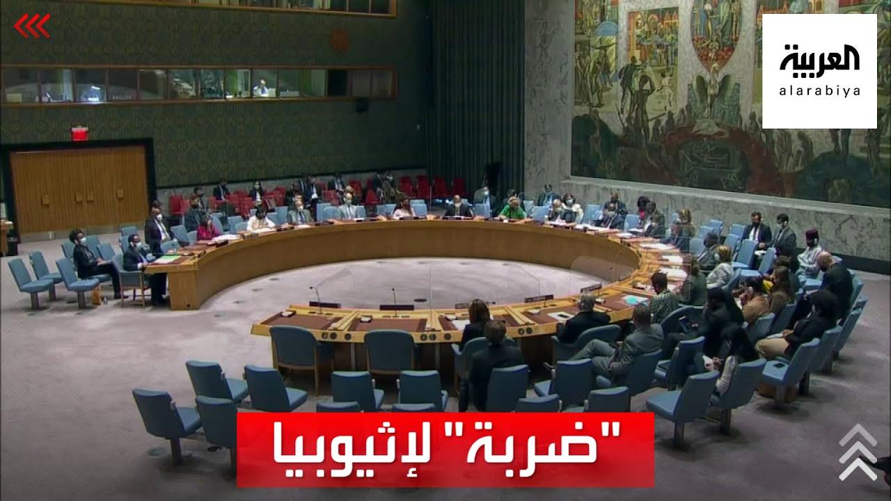 الأمم المتحدة تسحب اثنين من مسؤوليها في إثيوبيا  - 16:54-2021 / 10 / 13